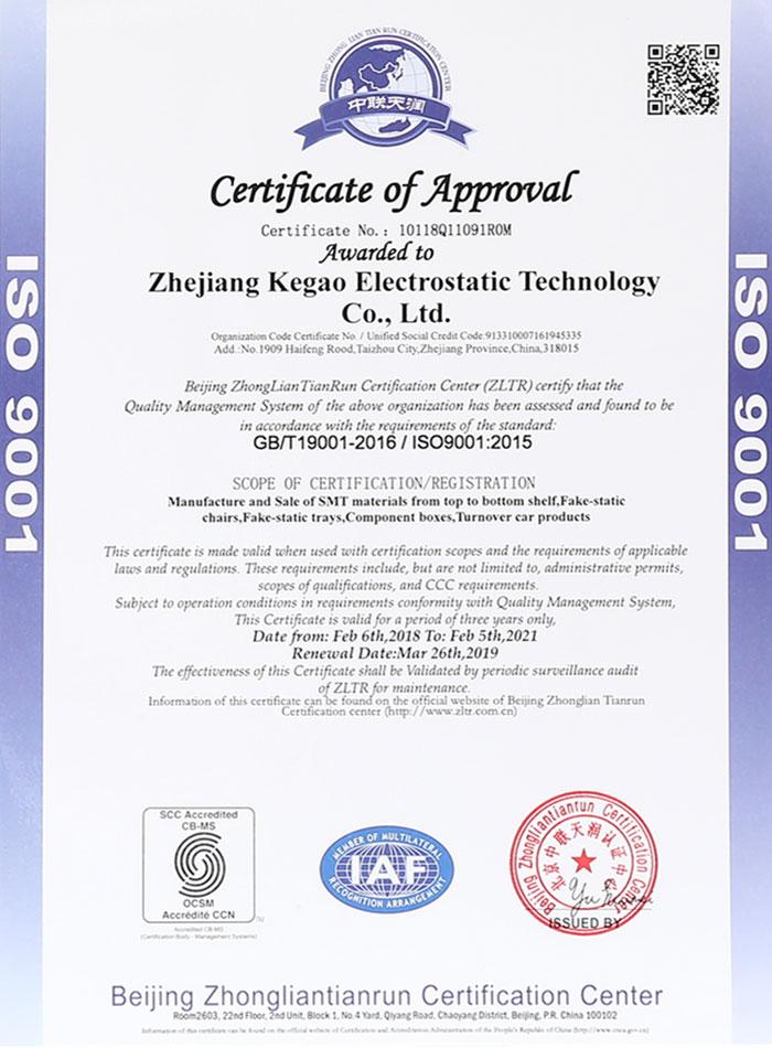 Certificación del sistema de gestión de calidad