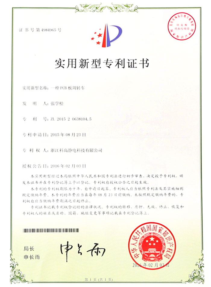 Certificado de patente de modelo de utilidad
